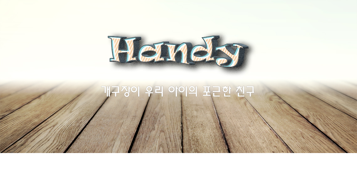 handy_title.jpg